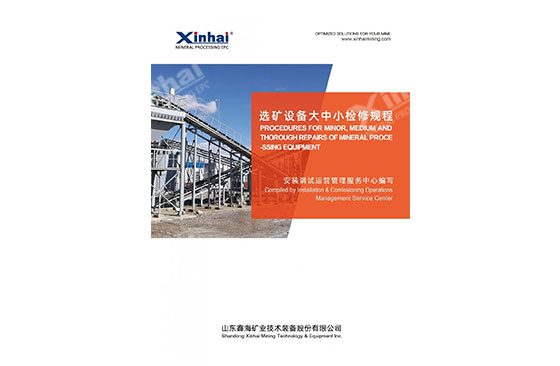 The General, Middle and Minor Overhaul Procedure of Mineral Processing Equipment